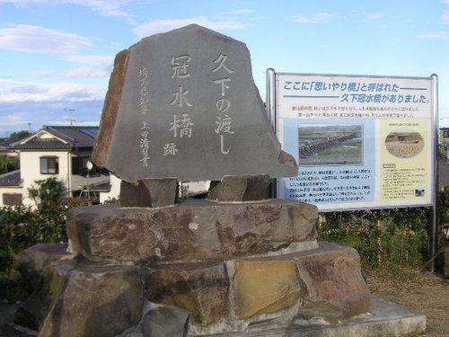 天下の冠水橋「久下橋」跡の碑