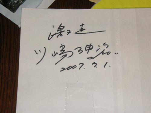 激走・・・川嶋監督のサイン