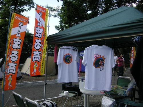 ニュー「頑棒」(幟)と「ぐんたま」オリジナルTシャツ